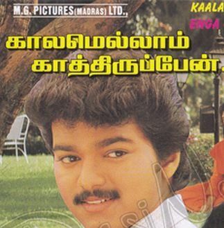 Kalamellam Kathiruppen (1997) Watch Tamil Movie DVDRip Online