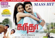Kandha (2013) Tamil Movie DVDRip Watch Online