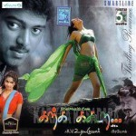 Karka Kasadara (2005) Tamil Movie Watch Online DVDRip
