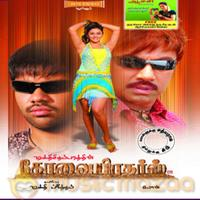 Kovai Brothers (2006) Tamil Movie Watch Online DVDRip