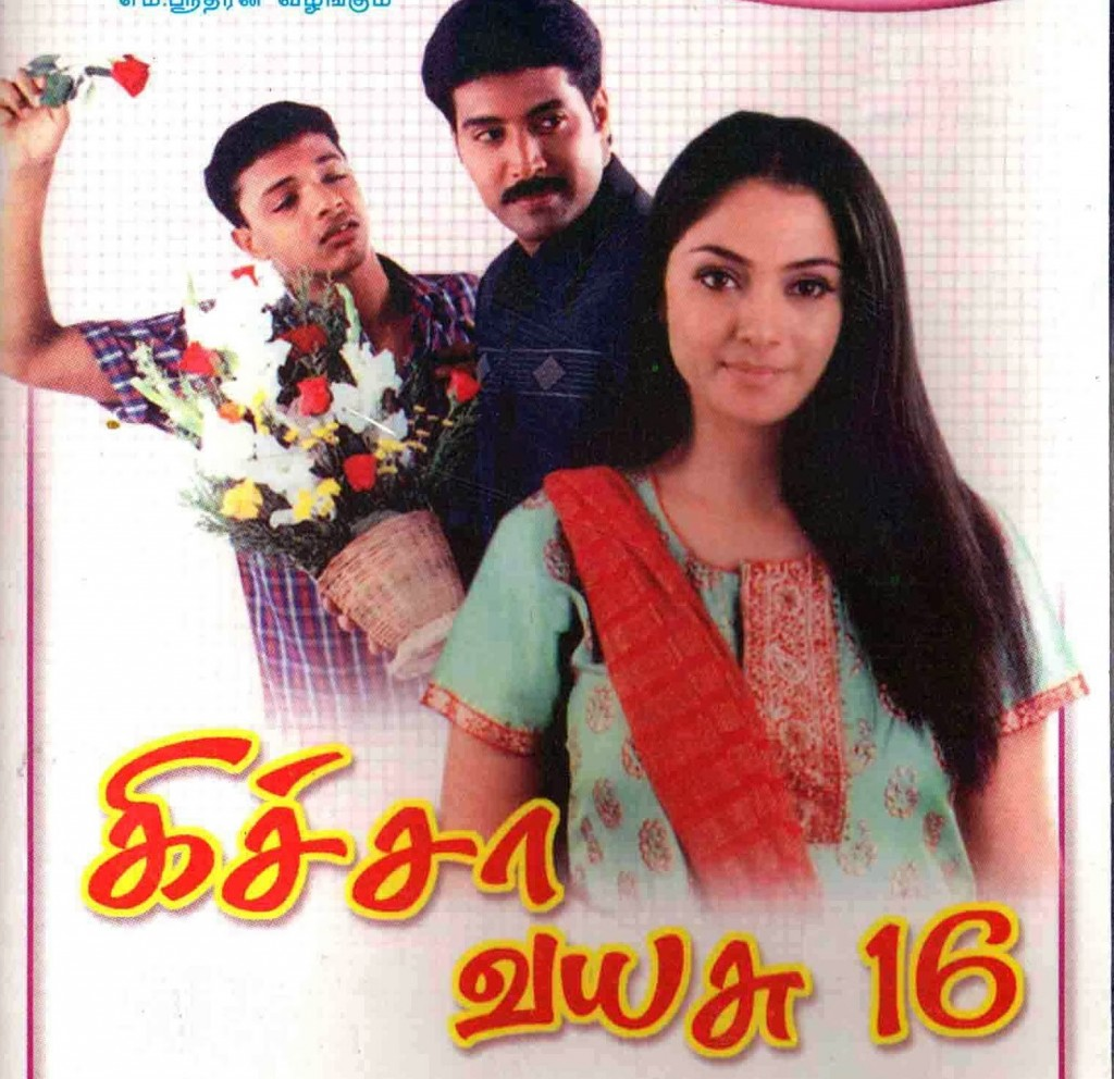 Kicha Vayasu 16 (2005) Tamil Movie Watch Online DVDRip
