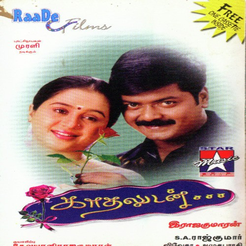 Kathaludan (2004) Watch Tamil Movie Online DVDRip