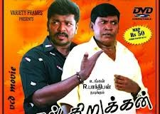Kadhal Kirukkan (2003) DVDRip Tamil Movie Watch Online