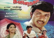 Kadalora Kavithaigal (1986) Tamil Movie Watch Online DVDRip