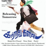 Katrathu Kalavu (2010) DVDRip Tamil Full Movie Watch Online