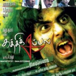Kathi Kappal (2009) Watch Tamil Movie Online DVDRip