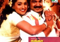 Kandha Kadamba Kathir Vela (2000) Watch Tamil Movie Online DVDRip