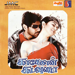 Kasethan Kadavulada (2011) Tamil Movie DVDRip Watch Online