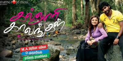 Kalloori Kalangal (2010) Tamil Movie DVDRip Watch Online