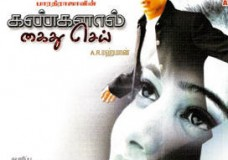 Kangalal Kaidhu Sei (2004) DVDRip Tamil Full Movie Watch Online