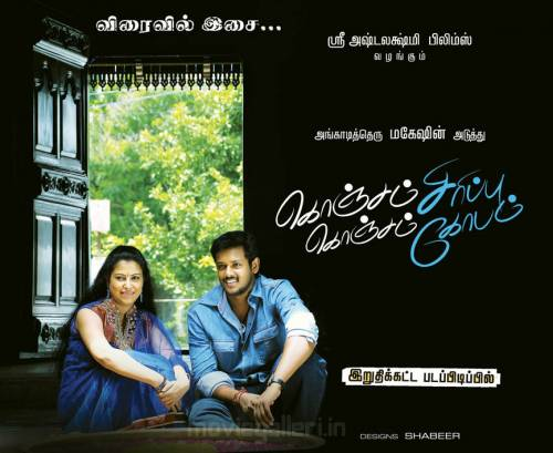 Koncham Sirippu Koncham Kovam (2011) Watch Tamil Movie Online DVDRip