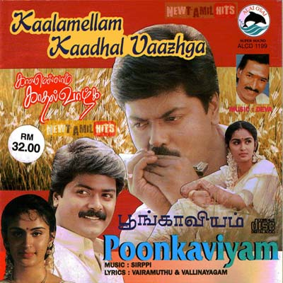 Kaalamellam Kadhal Vazhga (1997) Tamil Movie DVDRip Watch Online