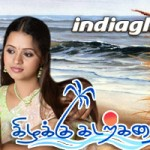 Kizhakku Kadarkarai Salai (2006) DVDRip Tamil Full Movie Watch Online