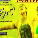 Kalloori (2007) DVDRip Tamil Movie Watch Online