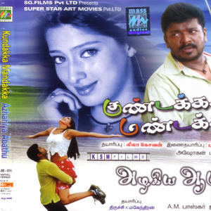 Kundakka Mandakka (2005) Tamil Movie DVDRip Watch Online