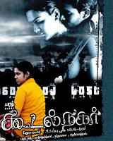 Koodal Nagar (2007) Tamil Movie Ayngaran DVDRip Watch Online