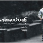Kalai Pani (2008) Tamil Movie Watch Online DVDRip