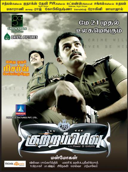 Kutra Pirivu (2010) Tamil Movie DVDRip Watch Online