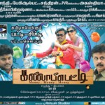 Kallapetty (2013) Tamil Movie DVDRip Watch Online