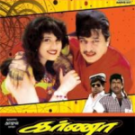 Karnaa (1995) Watch Tamil Movie DVDRip Online