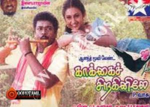 Kaakkai Siraginile (2000) Tamil Movie DVDRip Watch Online