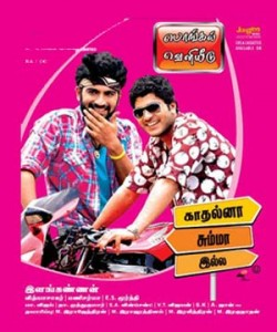Kadhalna Summa Illai (2009) DVDRip Tamil Movie Watch Online