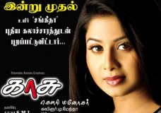 Kasu (2006) Watch Tamil Movie Online DVDRip
