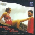 Kadhal Seiya Virumbu (2005) DVDRip Tamil Movie Watch Online