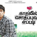 Kadhalil Sodhappuvadhu Yeppadi (2012) HD DVDRip Tamil Full Movie Watch Online
