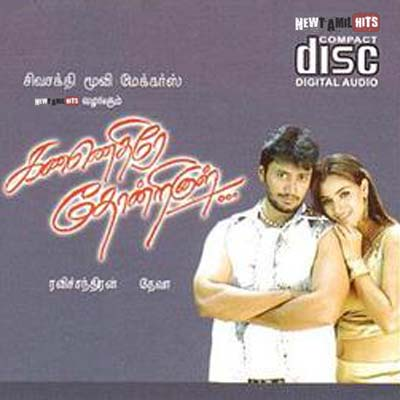 Kannethirey Thondrinal (1998) Tamil Movie DVDRip Watch Online