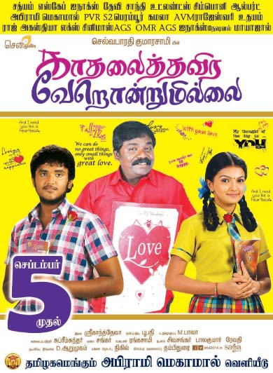 Kadhalai Thavira Verondrum Illai (2014) Tamil Movie DVDRip Watch Online