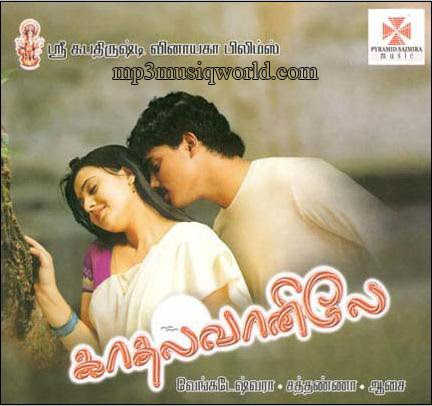 Kadhal Vanillae (2009) Tamil Movie Watch Online DVDRip