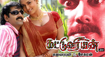 Kattuviriyan (2008) Tamil Movie Watch Online DVDRip