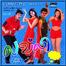 Lovely (2001) Watch Tamil Movie Online DVDRip