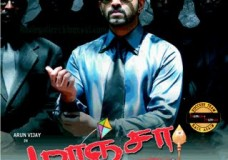 Maanja Velu (2010) Tamil Movie DVDRip Watch Online