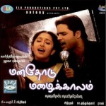 Manathodu Mazhaikalam (2006) DVDRip Tamil Full Movie Watch Online