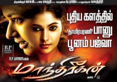 Manthrikan (2012) Tamil Movie Watch Online DVDRip