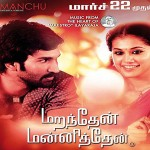 Maranthen Mannithen (2013) Tamil Movie DVDRip Watch Online