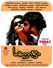 Maharaja (2011) Tamil Movie Watch Online Lotus DVDRip