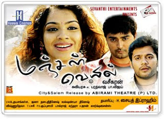 Manjal Veyil (2009) DVDRip Tamil Full Movie Watch Online
