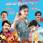 Madhuvum Mythiliyum (2011) Watch Tamil Movie Online Lotus DVDRip