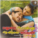 Madurai Ponnu Chennai Paiyan (2007) Watch Tamil Movie DVDRip Online