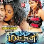 Maharani (2012) Watch Tamil Movie Online DVDRip