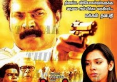 Makkal Thalapathi (2009) Watch Tamil Movie Online DVDRip