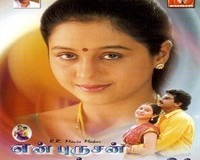 En Purushan Kuzhandhai Maadhiri (2001) Tamil Movie Watch Online