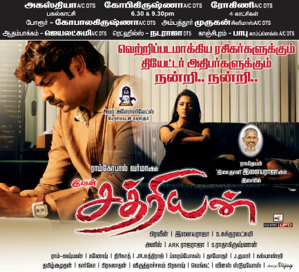 Ivan Sathriyan (2011) Tamil Movie Watch Online DVDRip
