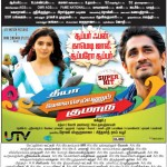 Theeya Velai Seiyyanum Kumaru (2013) HD 720p Tamil Movie Watch Online