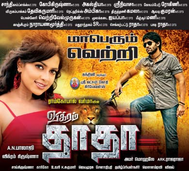 Vikram Dhadha (2013) Tamil Movie DVDRip Watch Online