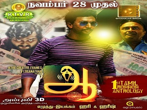 Aaaah (2014) DVDRip Tamil Full Movie Watch Online