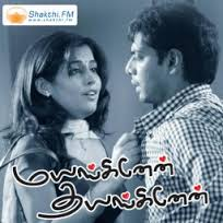 Mayanginen Thayanginen (2012) Watch Tamil Movie Online DVDRip